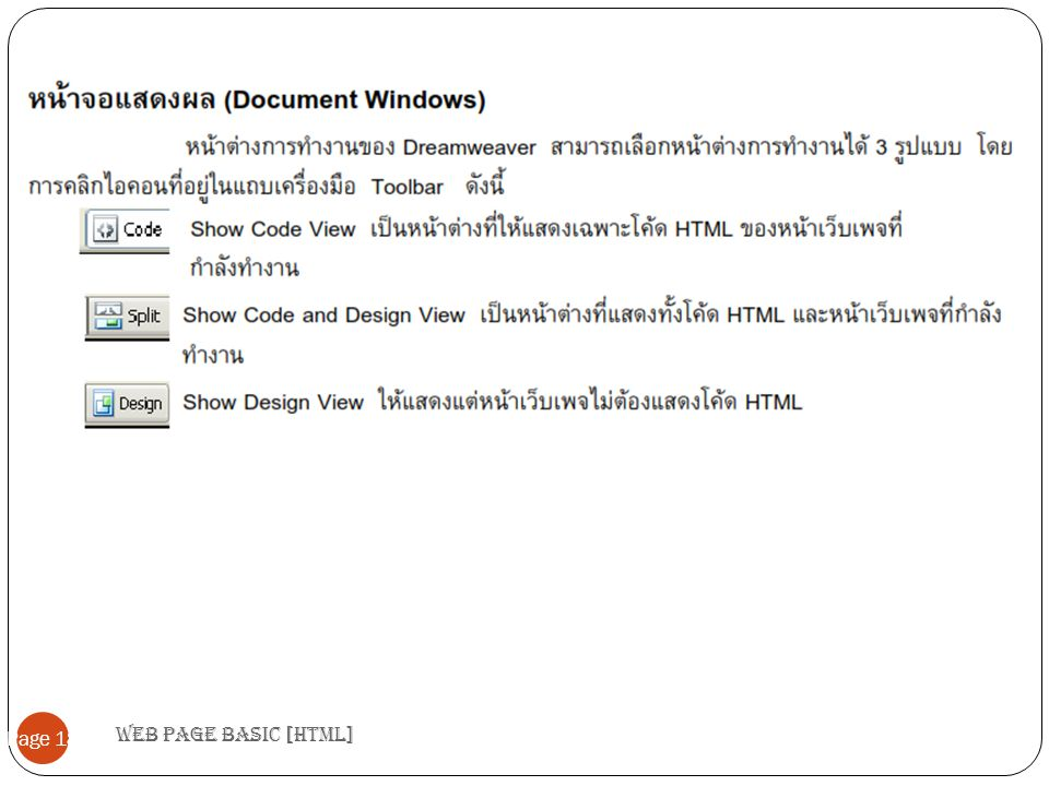 Web page basic [HTML]